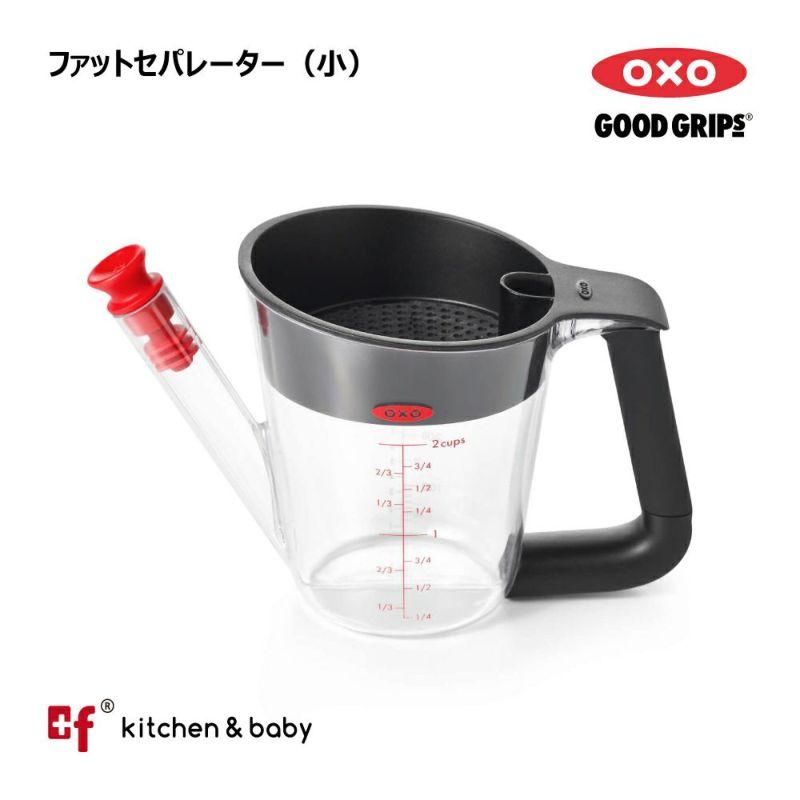 おしゃれで機能的なオクソーのファットセパレーター 油こし器