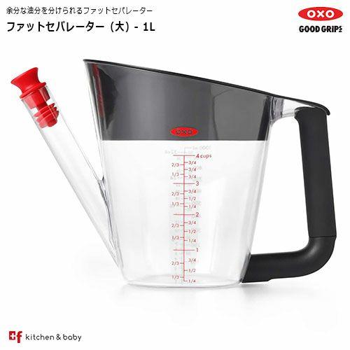 余分な油を分ける おしゃれで機能的なオクソーのファットセパレーター