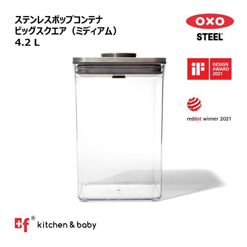 oxo オクソー 保存容器 ステンレス ポップコンテナ