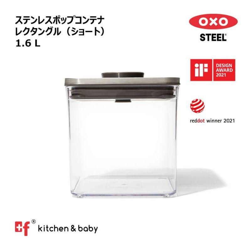 oxo オクソー 保存容器 ポップコンテナ ステンレス