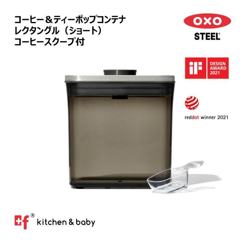 oxo オクソー コーヒー豆 コーヒー 保存容器 ポップコンテナ