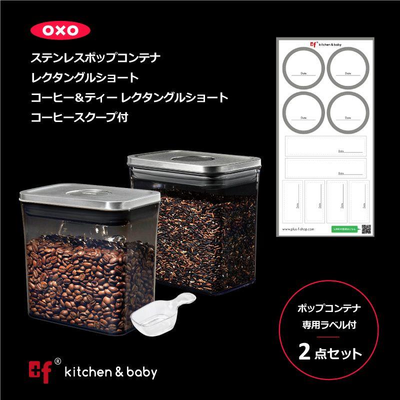 oxo オクソー ステンレス ポップコンテナ コーヒー 保存容器